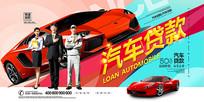 汽车贷款广告海报设计