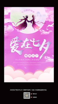 七夕情人节主题海报