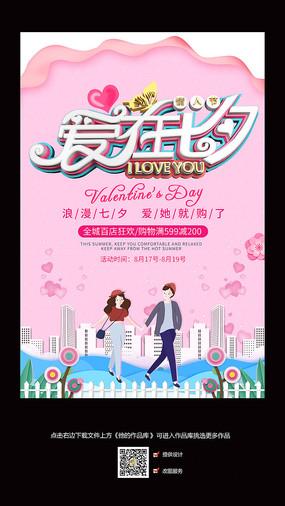 商场七夕情人节活动促销海报