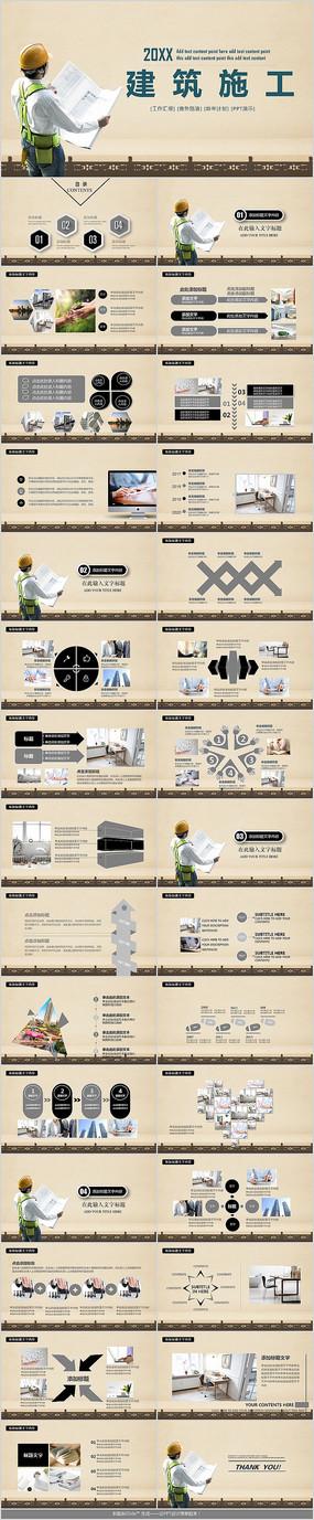 商业建筑施工PPT模板