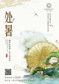 水彩处暑季节宣传海报