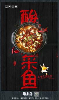 酸菜鱼美食海报