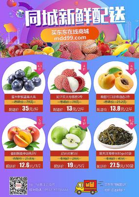同城配送新鲜水果海报设计