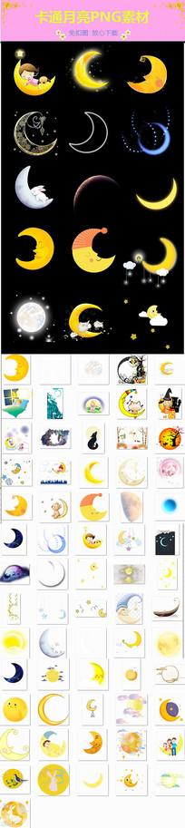 唯美卡通月亮月球PNG素材