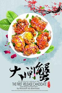 阳澄湖大闸蟹广告海报