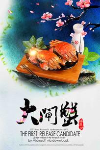 阳澄湖大闸蟹海报广告