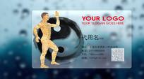 养生疗法透明名片