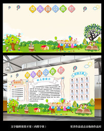 幼儿园文化校园公告栏
