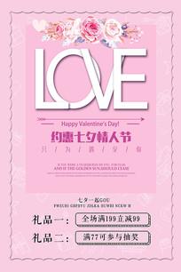 约惠七夕情人节海报