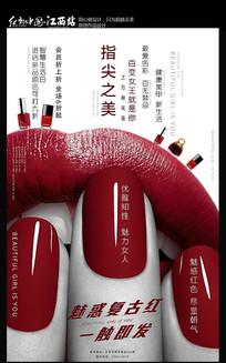 指尖之美美甲系列海报