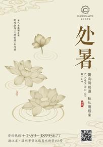 中国风处暑时节海报