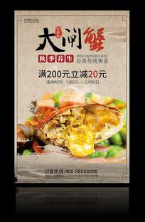 中国风大闸蟹餐饮海报