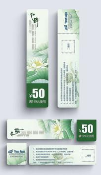 中国风荷花优惠券代金券