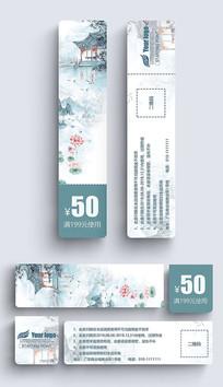中国风山水优惠券代金券
