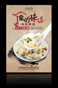 中国风手工水饺海报