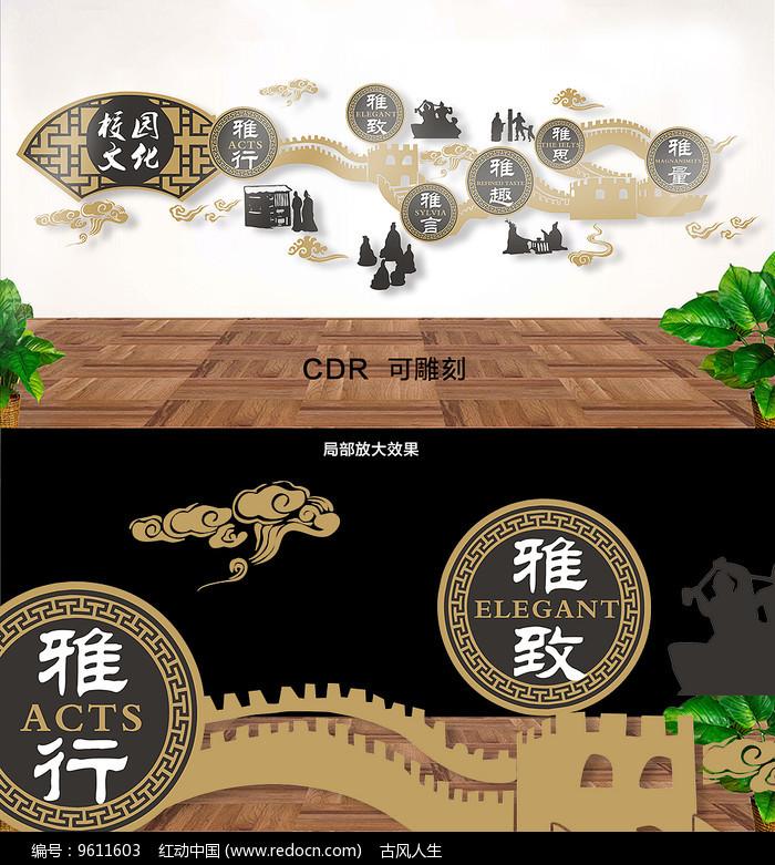 中国风中式校园文化墙