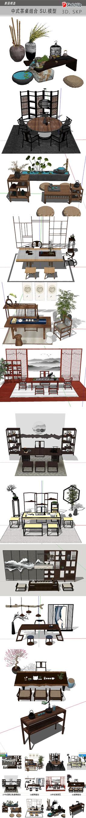 中式家具组合