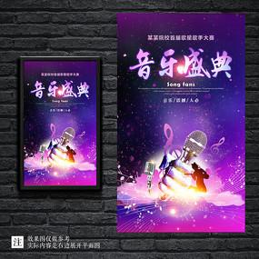 紫色炫彩音乐盛典音乐海报