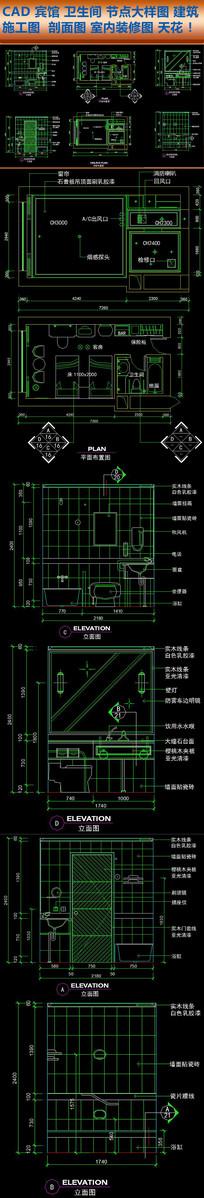 CAD宾馆卫生间平立顶施工图