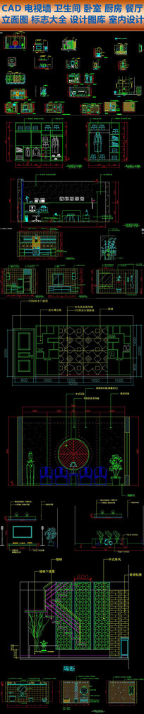 CAD电视墙室内装修餐厅
