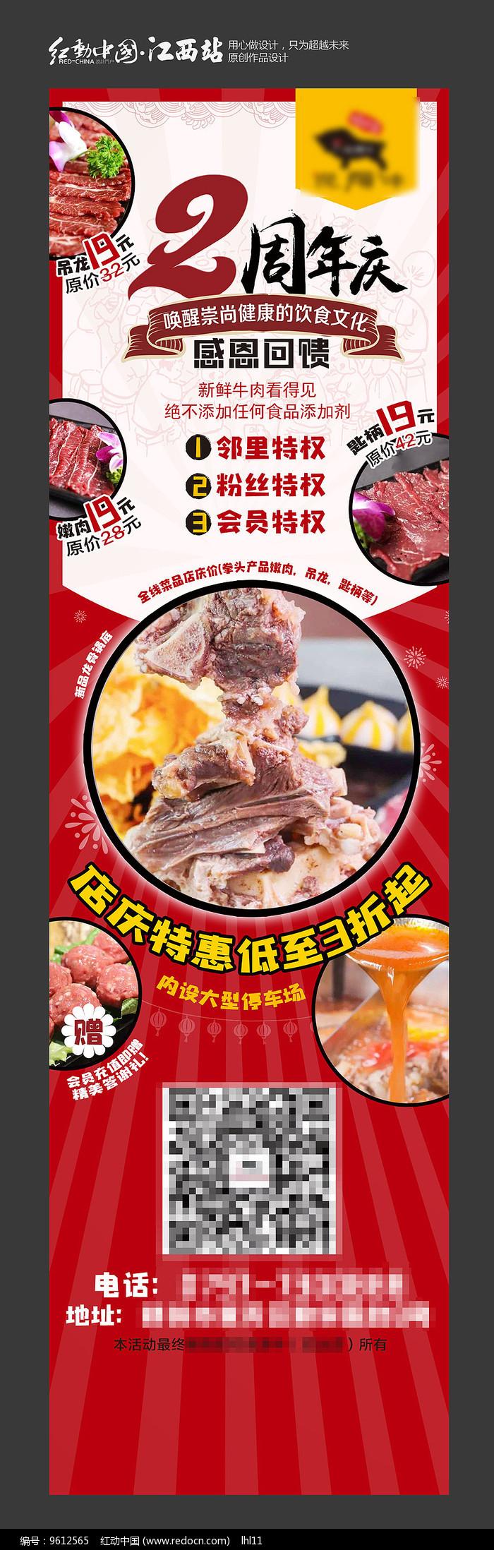 餐饮店铺2周年活动促销X展架图片