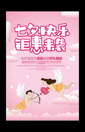 插画七夕活动促销海报