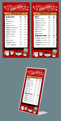 创意咖啡台卡菜单
