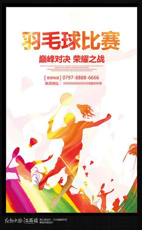 创意水彩羽毛球比赛宣传海报