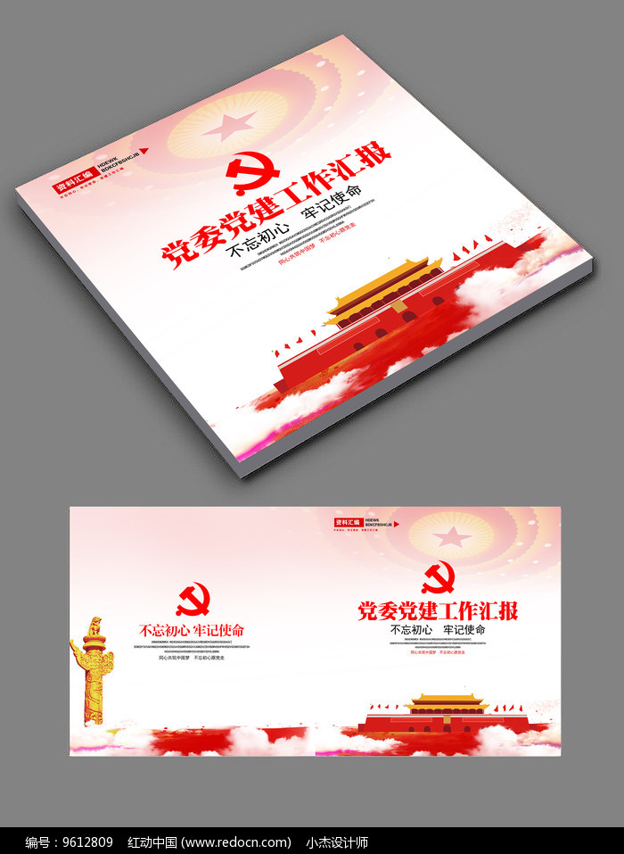 党务党建工作报告画册封面设计图片
