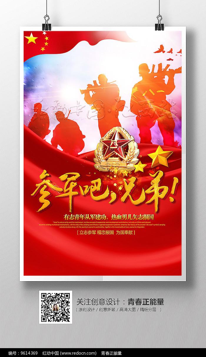 大气参军吧兄弟征兵宣传海报图片