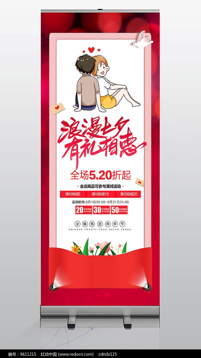 大气七夕情人节展架设计图片