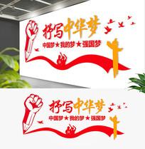 动感中国梦标语文化墙