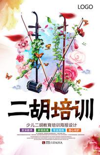 二胡培训乐器海报