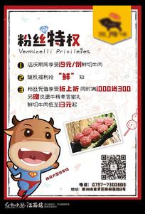粉丝特权餐饮活动促销海报设计