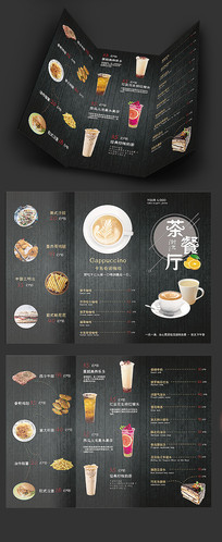 高端黑色下午茶菜单三折页