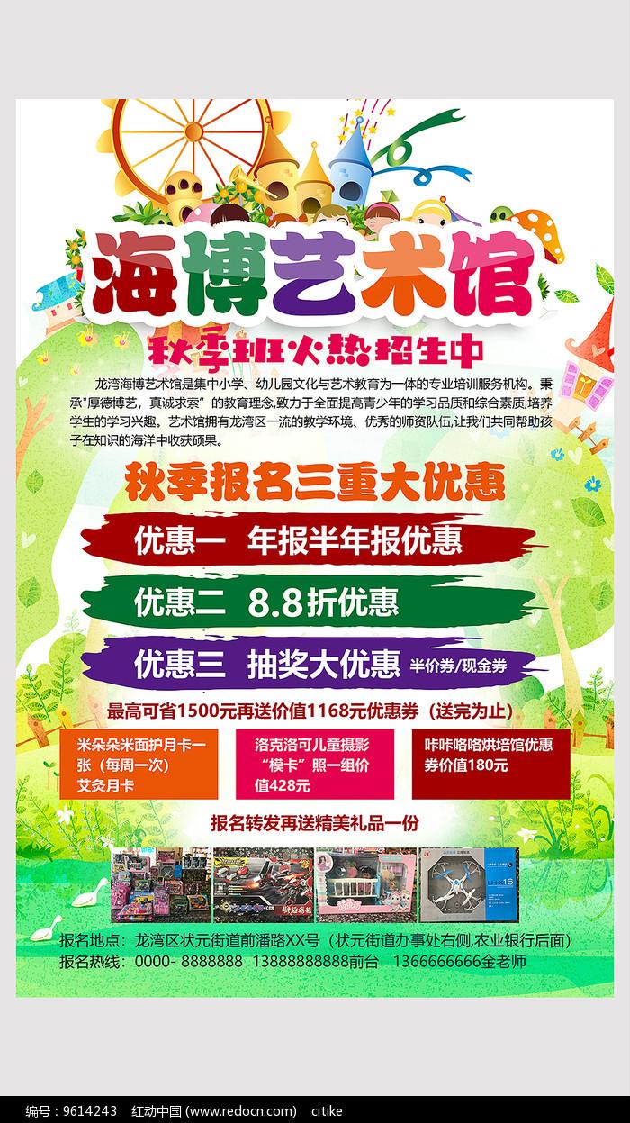海博艺术馆秋季班招生宣传海报图片