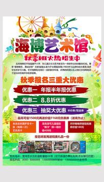 海博艺术馆秋季班招生宣传海报