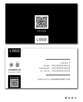 黑白简约名片设计