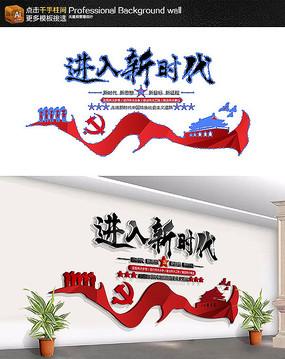 红色大气党建文化墙进入新时代