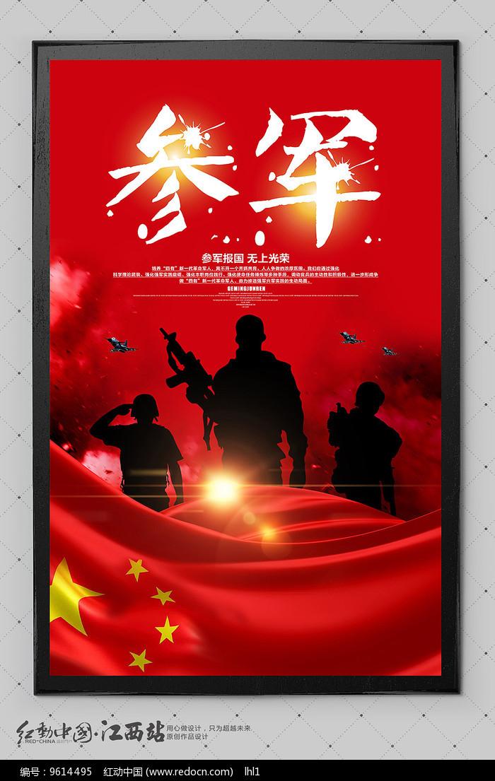 红色大气征兵宣传海报设计图片