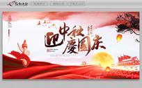 红色大气中秋国庆双节海报