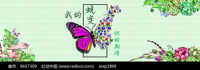 蝴蝶的蜕变户外广告图片