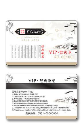徽派中国风餐饮会员卡名片