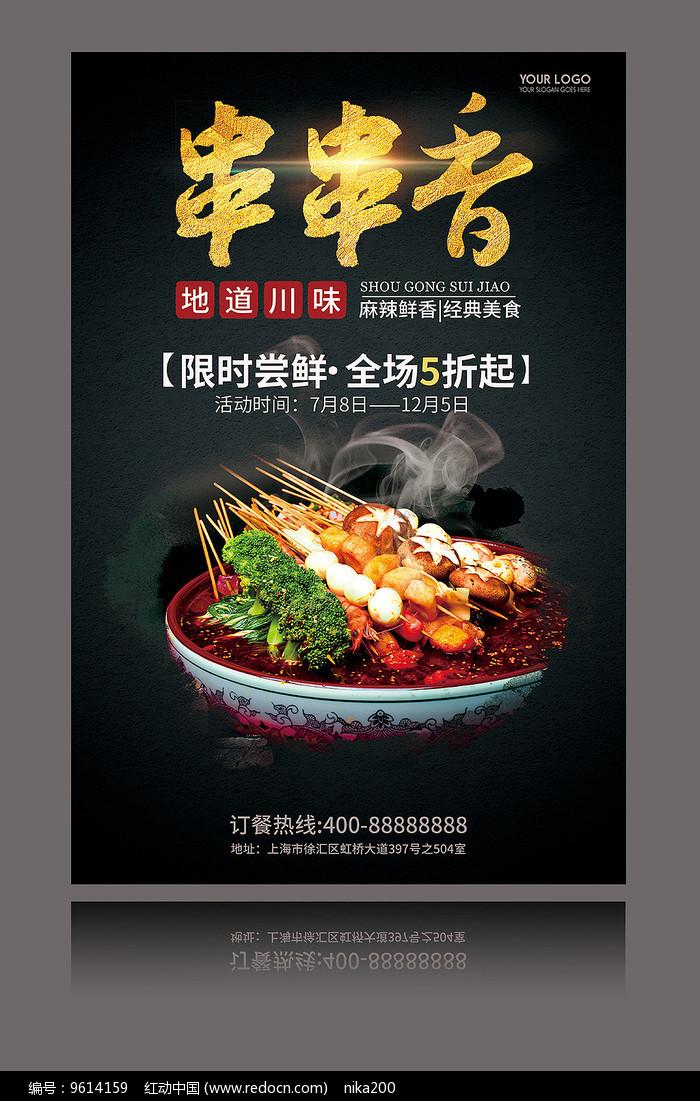 火锅串串香美食宣传海报图片