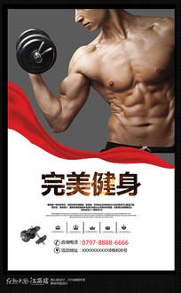 健康完美健身宣传海报