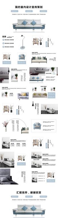 简约室内设计家庭装修宣传策划ppt