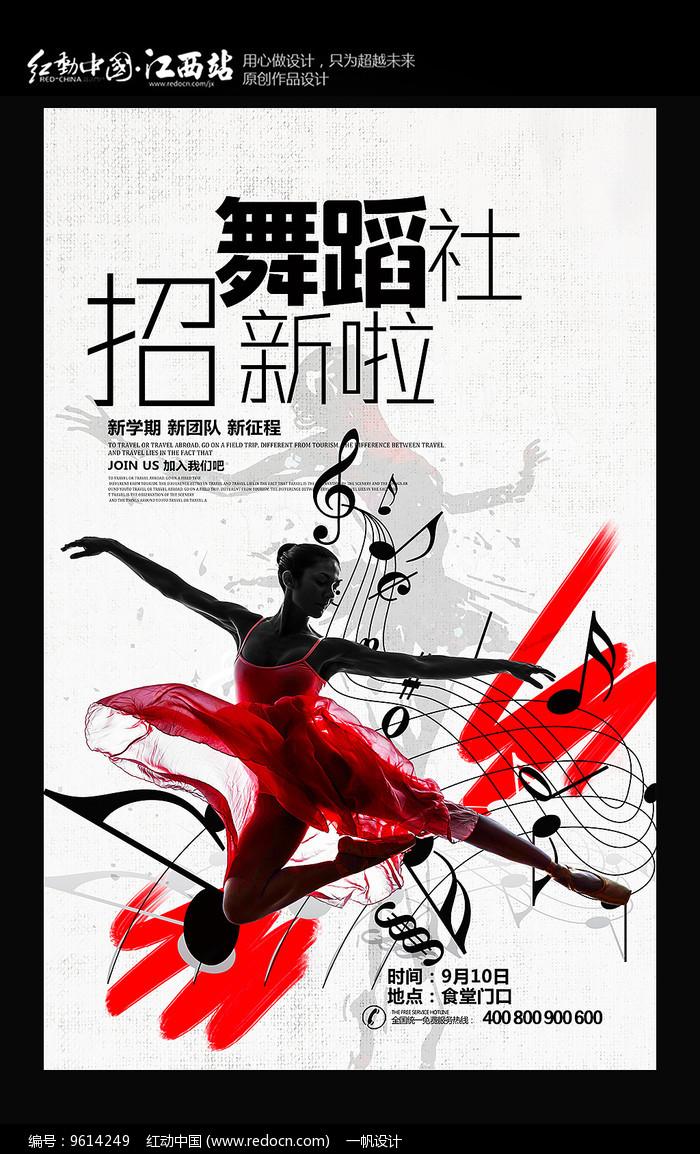 简约舞蹈社招新宣传海报图片