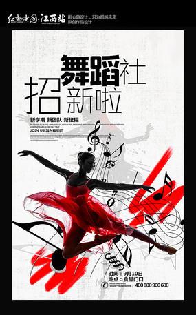 简约舞蹈社招新宣传海报