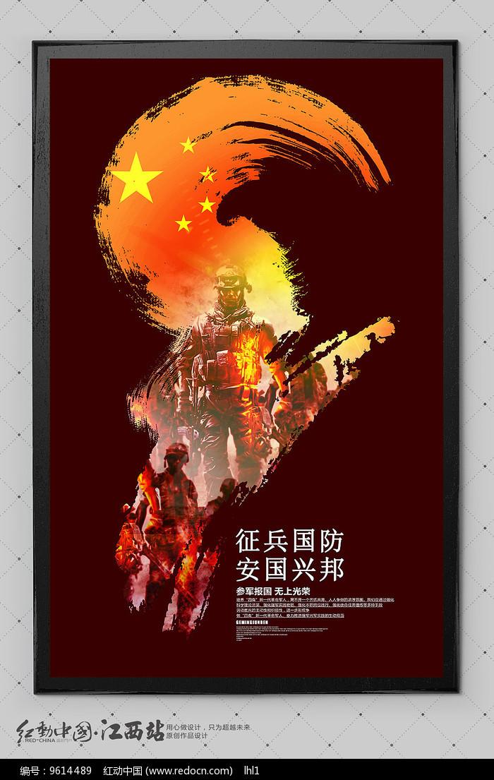 简约征兵宣传海报设计图片