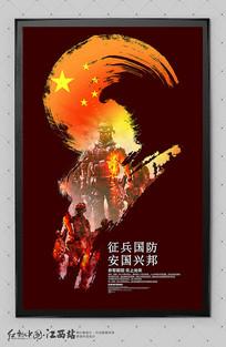 简约征兵宣传海报设计